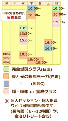 18.11ブログ用スケジュール.png