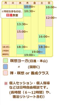 ブログ用スケジュール.png