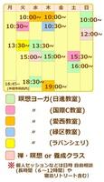 プチ・スケジュール202011.jpg